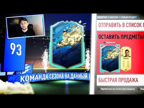 ПОЙМАЛ 4 ТОТСА | TOTS 93+ в ПАКЕ | ПЕРВЫЕ ТОТСЫ ФИФА 20