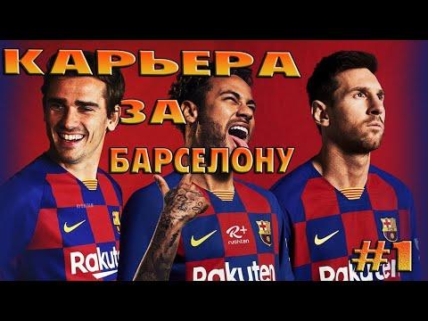 FIFA 20 КАРЬЕРА ЗА БАРСЕЛОНУ #1 | ТРАНСФЕРЫ