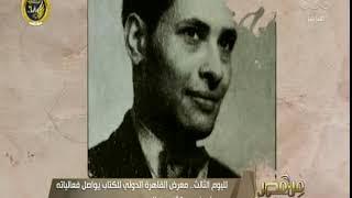 من مصر | معرض القاهرة الدولي للكتاب يواصل فعالياته وسط حضور مكثف من الجمهور