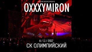 Download Oxxxymiron – Всего лишь писатель | СК Олимпийский Mp3 and Videos