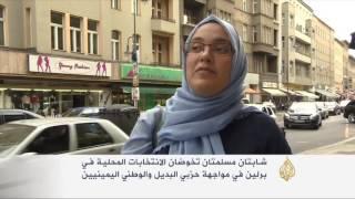 شابتان مسلمتان تخوضان الانتخابات المحلية في برلين