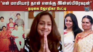 my-mother-in-law-is-my-inspiration-jyothika-open-talk-udanpirappe-sasikumar-samuthirakani-soori-2d-entertainment-era-saravanan-hindu-talkies