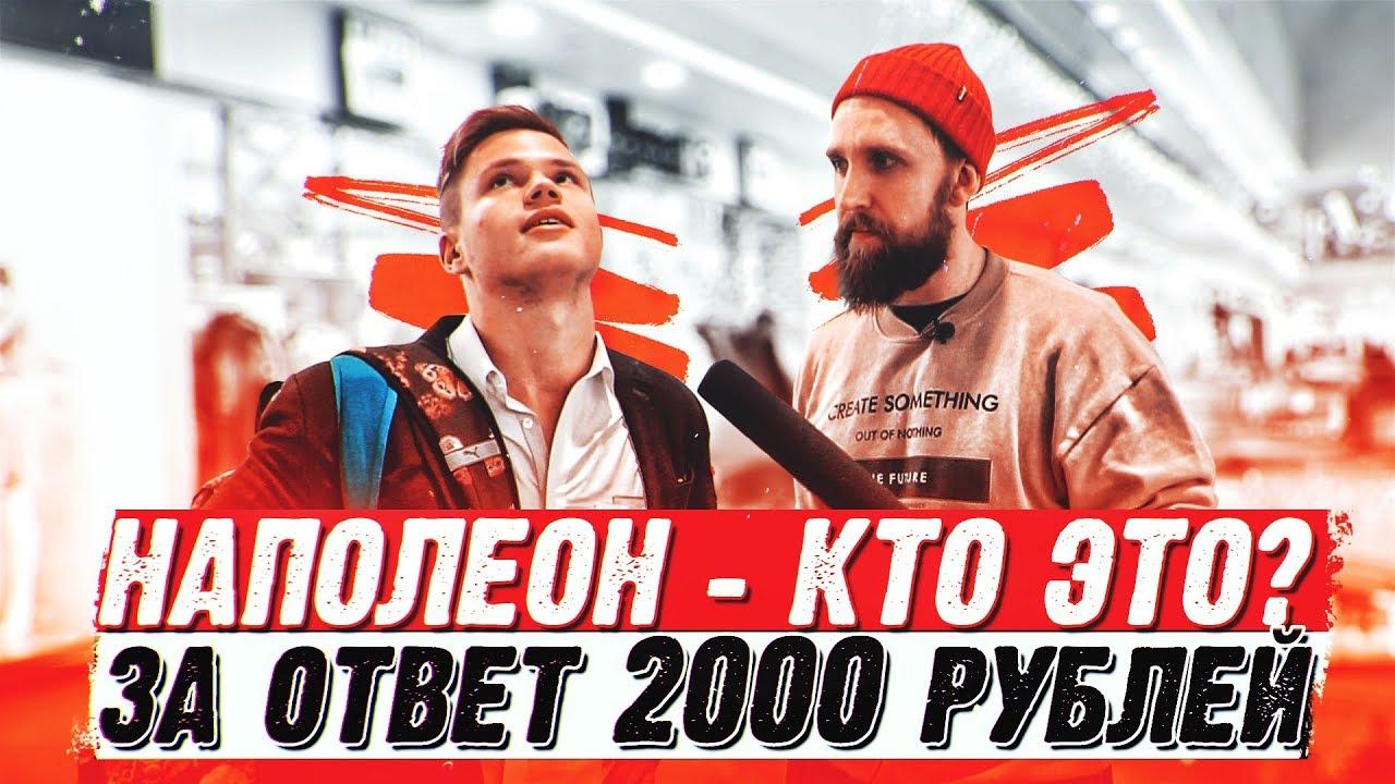 ПЛАЧУ ДЕНЬГИ 2000 РУБЛЕЙ ЗА ШКОЛЬНЫЕ ВОПРОСЫ / ЗНАМЕНИТОСТИ НА ВСЕ ВЕКА / ПРОВЕРЬ СЕБЯ /  НЕГОДЯЙ TV