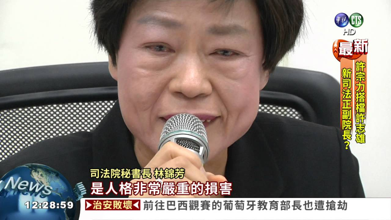 謝文定.林錦芳辭提名 總統同意 - YouTube
