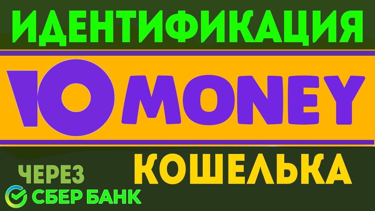 Идентификация ЮMoney кошелька через Сбербанк онлайн Как идентифицировать юмани кошелёк яндекс деньги