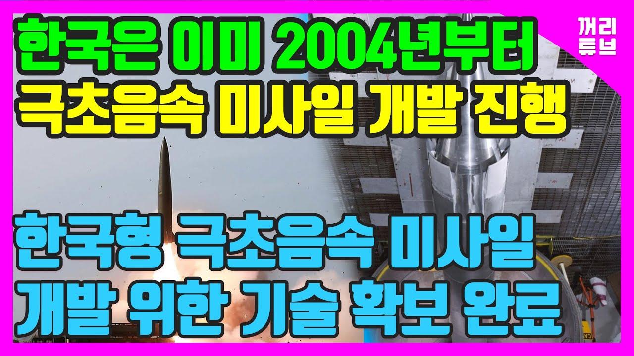 한국은 이미 2004년부터 극초음속 미사일 개발 진행 / 한국형 극초음속 미사일 개발을 위한 기술 확보 완료