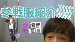 参戦服💎Hey!Say!JUMP💎SorL 💎福岡💎19日💎会おうね💎