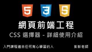 網頁前端工程入門:CSS 選擇器 - 詳細使用介紹 By 彭彭