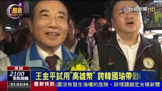 王金平試用高雄幣誇韓國瑜帶動經濟