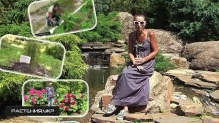 Услуги ландшафтного дизайнера и садовника / Эксклюзивный дизайн сада в Харькове(, 2016-06-09T12:30:01.000Z)