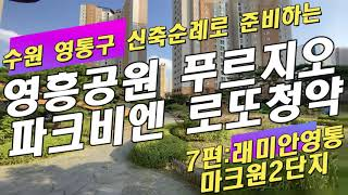 영흥공원 푸르지오 파크비엔 청약준비를 위한 수원영통 신…
