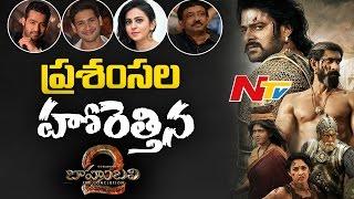 Celebrities Comment on Bahubali Movie || Twitter Comments  || #Baahubali2 || NTV
