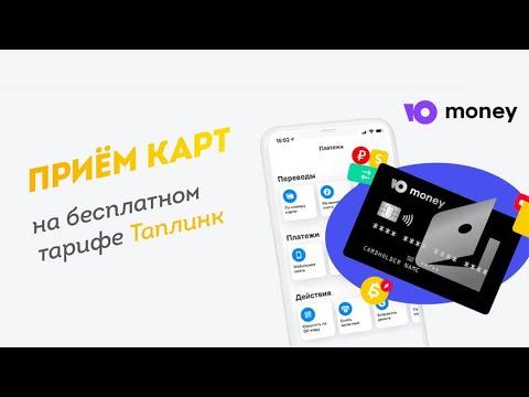 Как БЕСПЛАТНО в Инстаграме принимать оплату через Таплинк (интеграция Яндекс.Деньги)