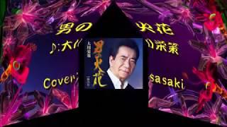 説明 8月29日発売。 作詞/秋 浩二 作曲/筑紫竜平 編曲/松井タツオ.