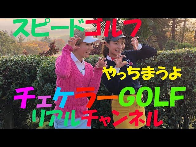 もちけん&チェケラーGOLF スピードゴルフ!?