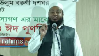 Mawlana Helal Uddin | Jamia Islamia Darul Uloom Madrasa | 3 Aug 2015