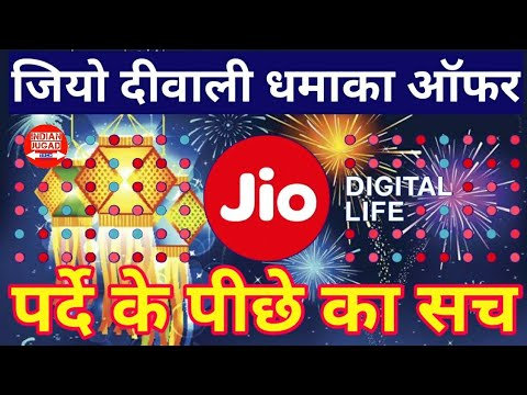 Jio Diwali Offer : All FAQs , All Terms and conditions | Jio Diwali Offer 2017