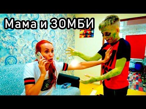 Мама и ЗОМБИ | Мы семья - смешное видео для детей kids children