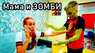 Мама и зомби // вайны от Мы семья