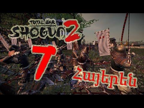 Հաշտություն Իկո-Իկիի հետ - Shogun 2 Total War - Մաս 7-րդ Armenian/Հայերեն