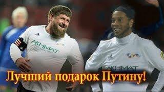 Роналдиньо играет за Россию feat Рамзан Кадыров 2017