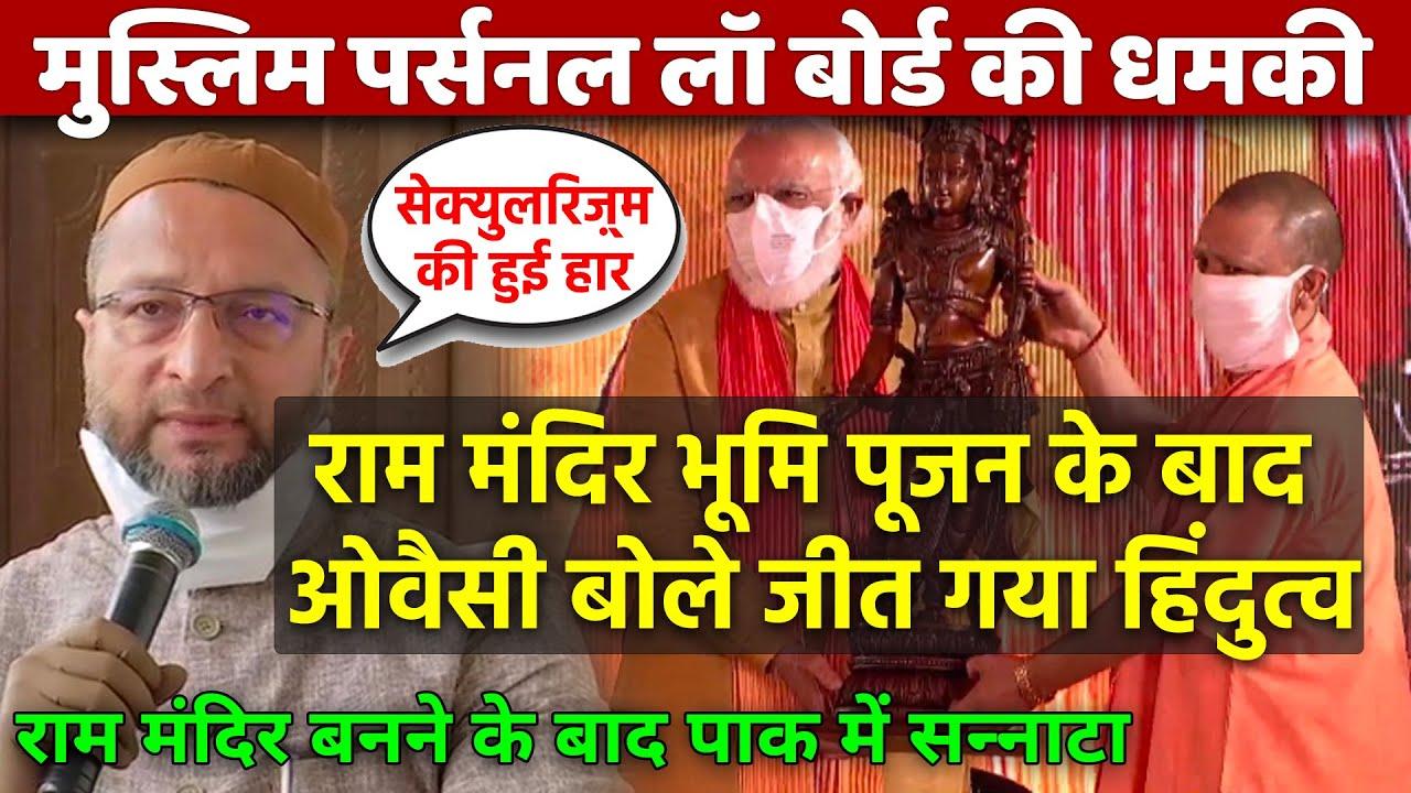 Ram Mandir Modi Yogi: Exposed AIMIM chief Owaisi Muslim Personal Law board Rana Ayub Rahul Gandhi