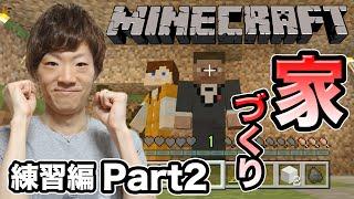 【マインクラフト】セイキン夫婦のマイクラ実況!練習編 Part2 家づくり!【Minecraft】