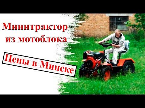 Минитрактор из мотоблока - цены в Минске