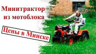 Минитрактор из мотоблока - цены в Минске(, 2015-02-10T14:09:54.000Z)