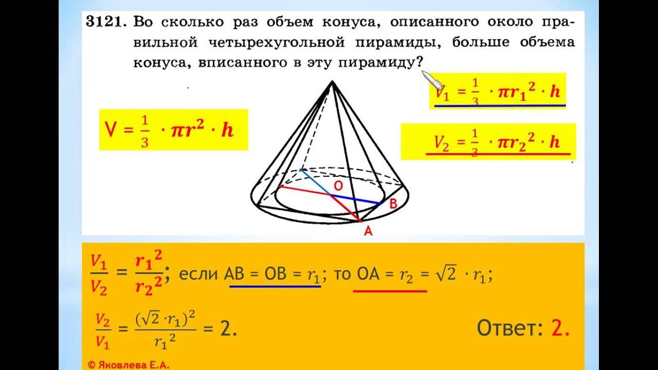 ЕГЭ-2014  В-10 Урок №349 Во сколько раз объем конуса описанного около...