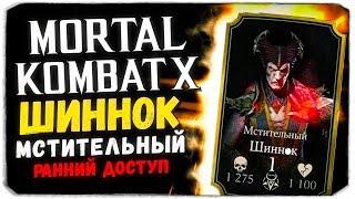 ИГРАЕМ В МОРТАЛ С ВЕБКОЙ. МСТИТЕЛЬНЫЙ ШИННОК Mortal Kombat X Mobile