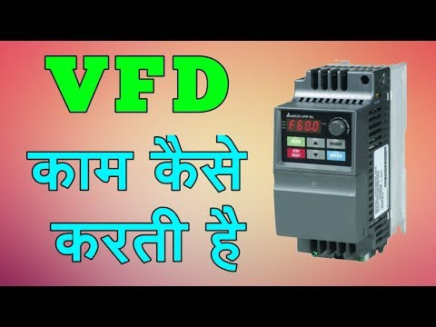 What is VFD and How VFD working. Full Explain in Hindi.