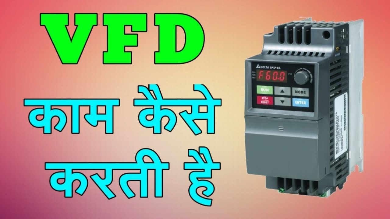 What is VFD and How VFD working. Full Explain in Hindi. - YouTube