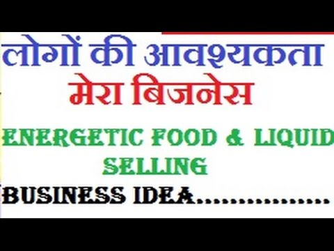 Small Scale Business Idea In Hindi | Energetic Food & Liquid Selling Shop.