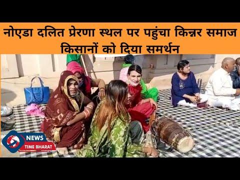 #noida दलित प्रेरणा स्थल पर पहुंचा किन्नर समाज किन्नर समाज ने किसानों को समर्थन दीया