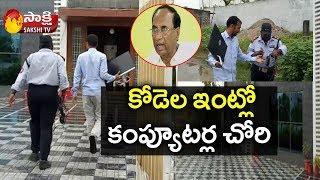 కోడెల కక్కుర్తి కేసు...మరో ట్విస్ట్  | Computers Robbery in Kodela Siva Prasad House | Sakshi TV