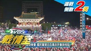 決戰36小時 送韓進總統府 庶民聚凱道聲勢旺 TVBS戰情室-選戰造勢大拼場 20200109