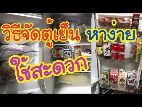 วิธีจัดตู้เย็น หาง่าย ใช้สะดวก - วันที่ 06 Aug 2017
