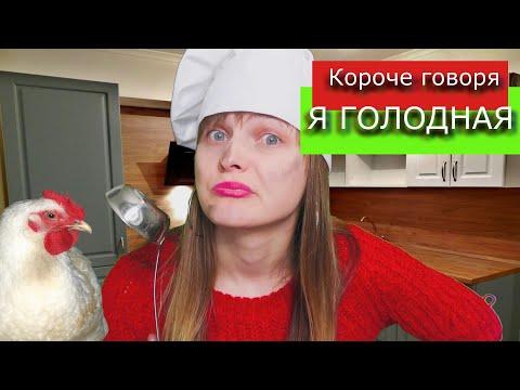 КОРОЧЕ ГОВОРЯ,ПРИГОТОВИЛА ПОЕСТЬ/Оля Перчик
