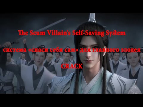 CRACK    система спаси себя сам для главного злодея    The Scum Villain's Self Saving System   CRACK
