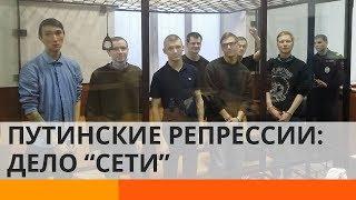 Дело «Сети»: зачем Путин устраивает террор против собственных граждан