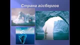 Антарктида и человек(Презентация про то, как человек осваивает Антарктиду в непростых климатических условиях. Скачать бесплатн..., 2014-05-25T17:57:19.000Z)
