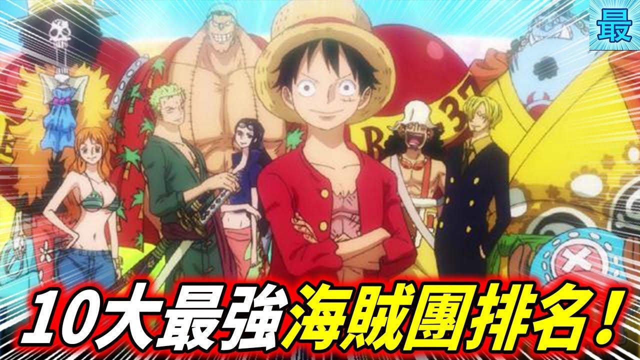 海賊王:10大最強海賊團排名!羅傑海賊團只排第四!