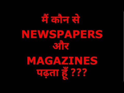 Stock Market Knowledge - Newspapers, Magazines And Websites | HINDI