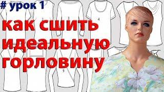 как получить идеально ровный вырез горловины при пошиве платья, блузки, топа, туники и т п  урок 1