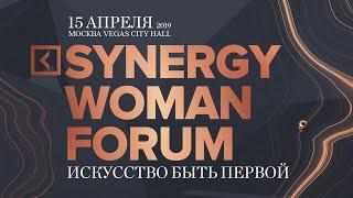 Synegy Women Forum 2019 | 15 апреля | Vegas