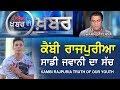 PRIME KHABAR DI KHABAR #393-Kambi Rajpuria Truth Of Our Youth(12-JAN-2018)
