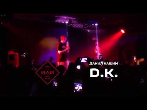 Данил Кашин DK  Live@iliclub 07102017 Minsk