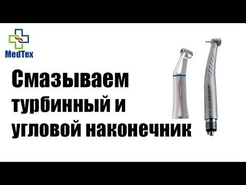 Как надо смазывать турбинный и угловой наконечник