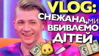 VLOG: СНЕЖАНА, МЫ УБИВАЕМ ДЕТЕЙ / Андрей Мартыненко
